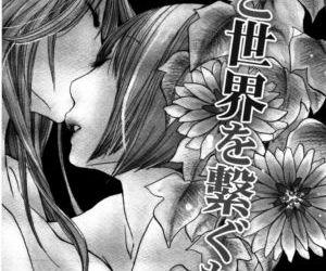 Watashi to Sekai o Tsunagu Mono -..
