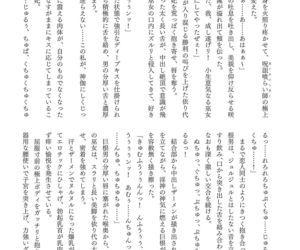 Curse Eater Juso Kuraishi - part 12
