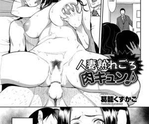 Hitozuma Uregoro Niku-kyun