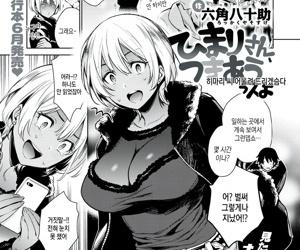 Himari-san- Tsukiau ssu yo -..