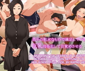 Tsuboya – Mother and Her Dirty Desires