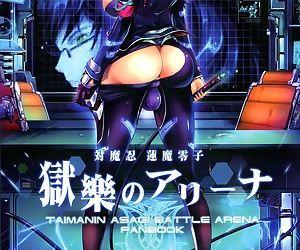Taimanin Hasuma Reiko Gokuraku no Arena