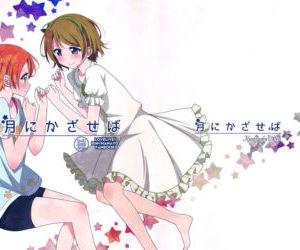Tsuki ni Kazaseba - Holding You On The Moon