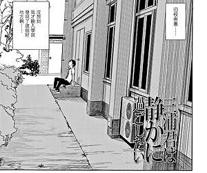 Miura-kun wa Shizuka ni Sugoshitai
