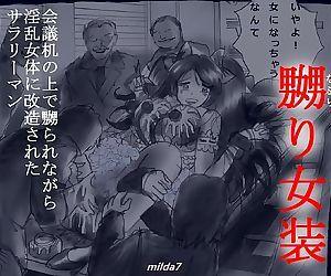 Kaigi Tsukue no Uede Naburare..