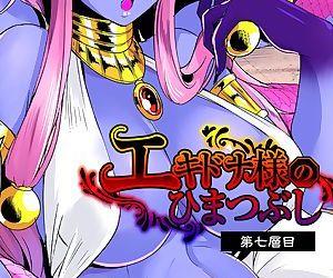 Echidna sama no hima tsubushi dai nana some