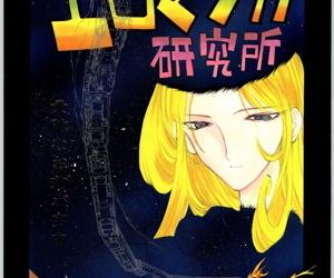 Ero Manga Kenkyuujo FIRE - part..