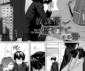 Houkago- Hashi no..