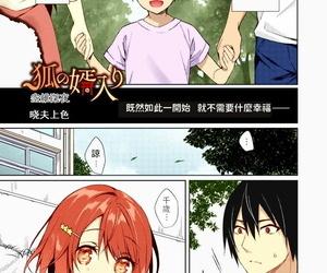 Sorai Shinya Kitsune no Mukoiri..